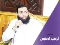 الشيخ ابراهيم العانوس