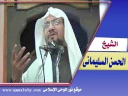 الشيخ ابو الحسن السليمانى مصطفى اسماعيل