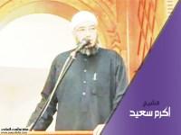 الشيخ اكرم سعيد