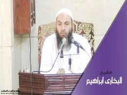 الشيخ البخارى ابراهيم