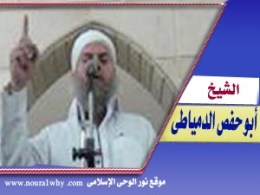 الشيخ ابو حفص عبد الله الدمياطى