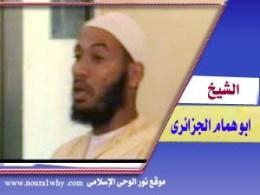 الشيخ ابو همام الجزائرى