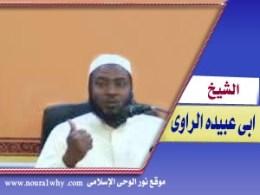الشيخ ابو عبيده الراوى
