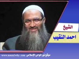 الشيخ احمد النقيب
