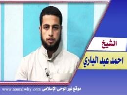 الشيخ احمد عبد البارى