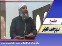 الشيخ امجد العزبى
