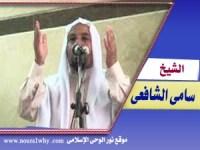 الشيخ سامى الشافعى