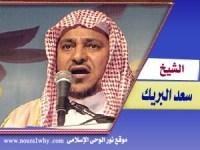 الشيخ سعد البريك