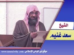 الشيخ سعيد غنيم