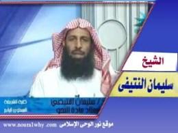 الشيخ سليمان النتيفى