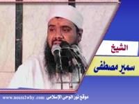 الشيخ سمير مصطفى