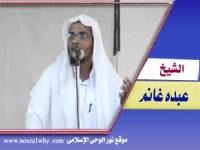 الشيخ عبده غانم