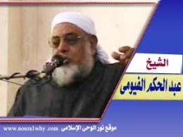 الشيخ عبد الحكم الفيومى
