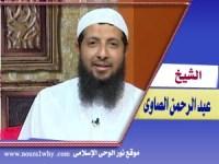 الشيخ عبد الرحمن الصاوى