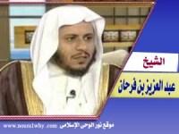 الشيخ عبد العزيز بن فرحان