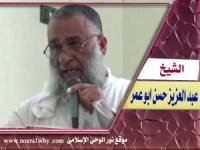 الشيخ عبد العزيز حسن ابو عمر