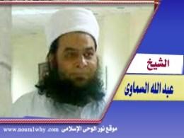 الشيخ عبد الله السماوى