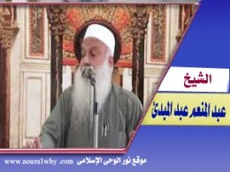 الشيخ عبد المنعم عبد المبدىء