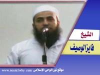 الشيخ فايز الوصيف