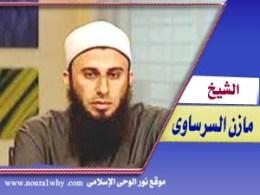 الشيخ مازن السرساوى