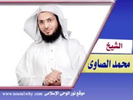 الشيخ محمد الصاوى