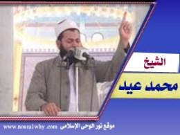 الشيخ محمد عيد