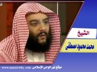 الشيخ محمد محمود مصطفى