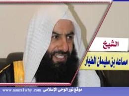 الشيخ مساعد بن سليمان الطيار