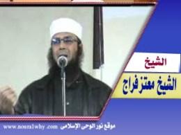 الشيخ معتز فراج