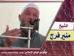 الشيخ منير فرج
