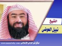 الشيخ نبيل العوضى