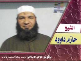 الشيخ حازم داوود