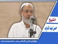 الشيخ حسن عبدالدايم