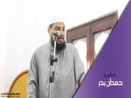 الشيخ حمدان بدر