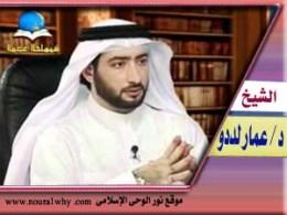 الشيخ عمار الددو