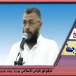 الشيخ عادل ابو جمعه