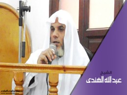 الشيخ عبد الله الهندى