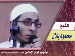 الشيخ محمود بلال