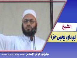 الشيخ ابى داوود الدمياطى يحيى بن حزه