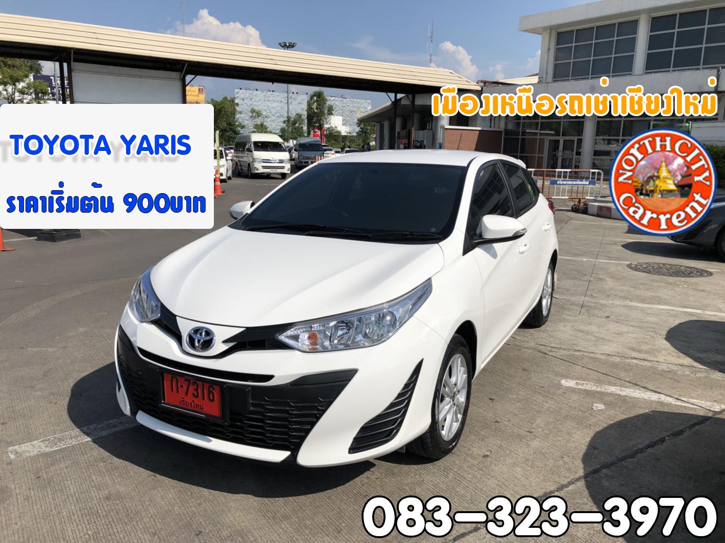 รถเช่า ภาคเหนือ toyota YARIS ราคาถูก