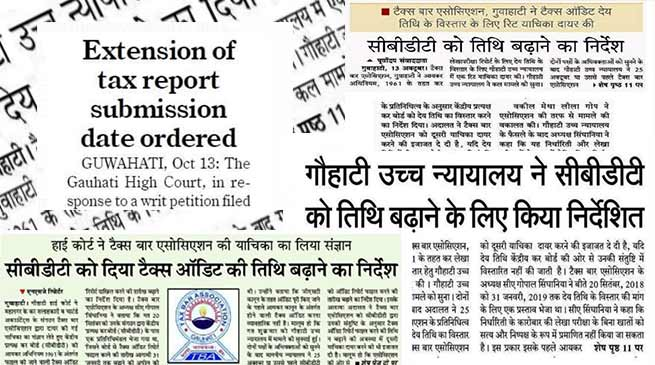 Assam: GHC ordered Extension of Tax Audit due date- Is it True......?