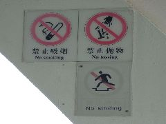 No striding sign