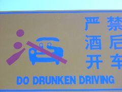 Do Drunken Driving