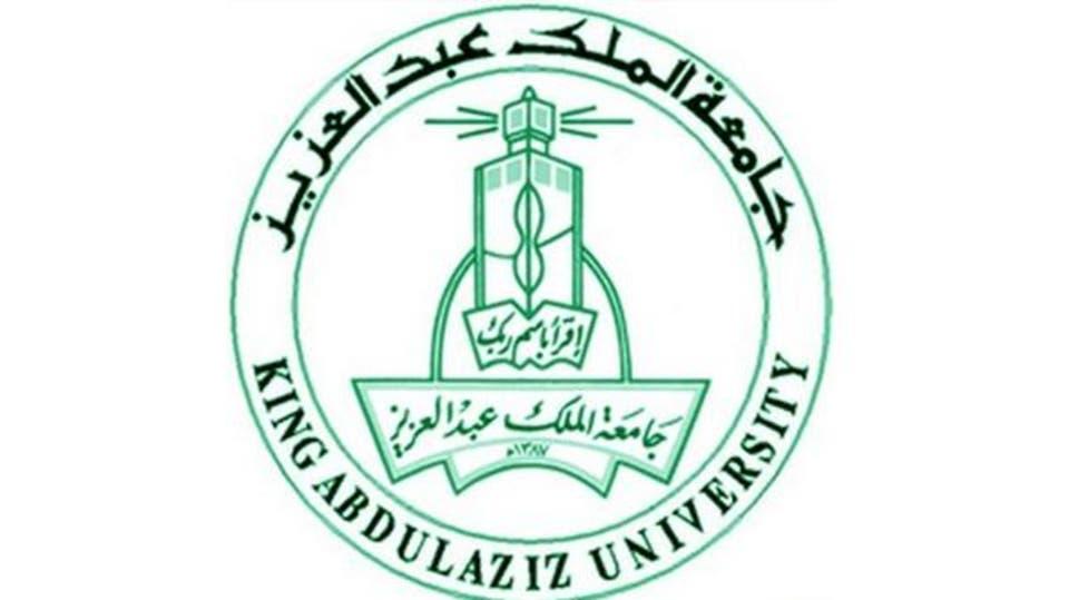 شعار معهد اللغة الانجليزية جامعة الملك عبدالعزيز Kaiza Today