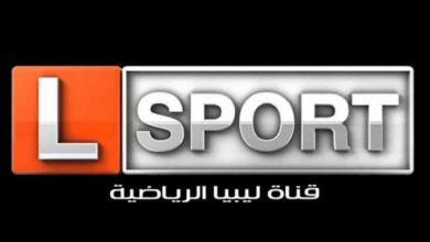 صورة تردد قناة ليبيا الرياضية 2020.. مباراة ريال مدريد ومانشستر سيتي الآن