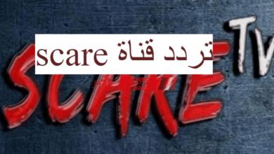 إشارة تردد قناة scare tv الجديد 2021 نايل سات