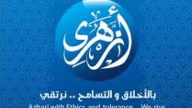تردد قناة أزهري 2021 الجديد ومحتوى القناة الديني والتعليمي Azhari TV