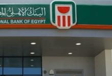تفاصيل الحصول على قرض البنك الأهلي يصل إلى 2 مليون جنيه