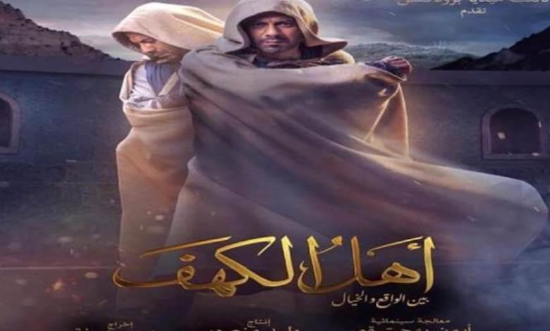 تفاصيل فيلم أهل الكهف عن رواية توفيق الحكيم وموعد طرح في السينما