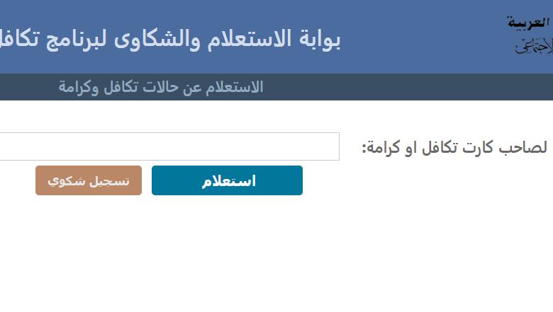 رابط موقع الاستعلام عن أسماء المقبولين في تكافل وكرامة 2021 بالرقم القومي